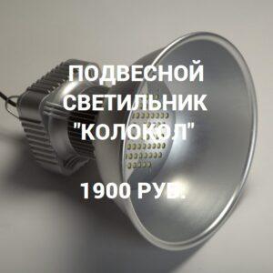 Колокол с-д