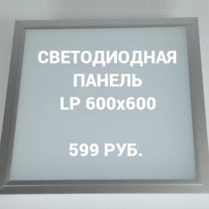 Панель с-д