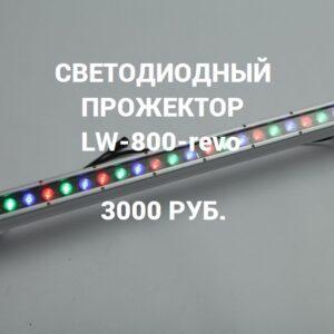 Прожектор с-д